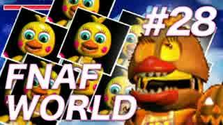 【翻訳実況】昨日の敵は今日の友!『FNAF WORLD』 難易度:HARD #28 thumbnail