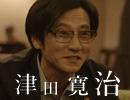 特報第十五弾!<津田寛治>映画『CONFLICT コンフリクト~最大の抗争~』