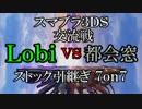 【スマブラ3DS交流戦】Lobi vs 都会窓【ストック引継】_part2
