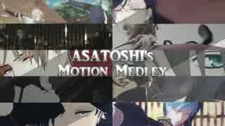 【MMD刀剣乱舞】ASATOSHI'S MOTION MEDLEY vol.2【合作】