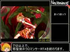 邪聖剣ネクロマンサーRTA_4時間8分49秒_Pa