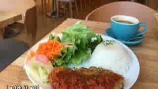 【これ食べたい】 お米のある カフェご飯