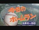 2016年 5月10~15日のホームラン【全47本】