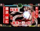 幽々子と妖夢のお庭でminecraft! 第11話【ゆっくり実況】