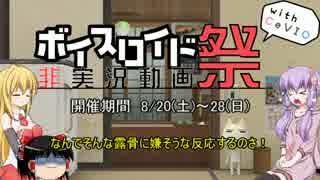 [非実況動画祭CM2] マキさんがリベンジ宣言 [VOICEROID+ゆっくり実況]