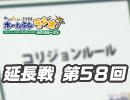 【延長戦#58】れい&ゆいの文化放送ホームランラジオ!