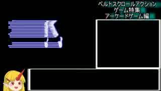 【ゆっくり実況】ベルトアクションアーケ