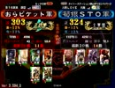 三国志大戦3 演武選抜動画 20121201 おらピケット軍VS荀銀S...