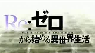 Re:ゼロから始める異世界生活OPを他作品OPに差し替えてみた。個人的まとめ thumbnail