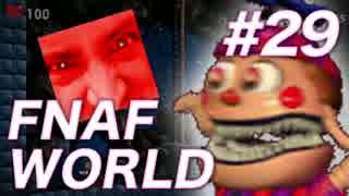 【翻訳実況】昨日の敵は今日の友!『FNAF WORLD』 難易度:HARD #29 thumbnail