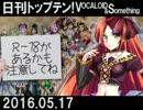 日刊トップテン!VOCALOID&something【日刊ぼかさん2016.05.17】