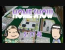 HOME SHOW 第73回 (5月17日更新)