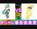 【スプラトゥーン】オシャレ番長奈美恵~フェス恵~ 【実況】