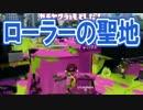 【splatoon】ロラコラお兄さんのS+カンスト日記 #3