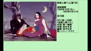 60年代アニメ主題歌集 妖怪人間ベム(第1作)