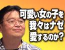 #126岡田斗司夫ゼミ5月15日号「最弱は見ても面白く語れないやつとYoutuberで食っていく」