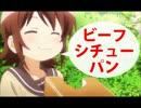 【三者三葉】食パンくりぬきビーフシチュー【小田切双葉】食パン一斤