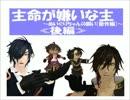 【刀剣乱舞】主命が嫌いな主・後編[MMD+人形劇]