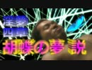 淫夢四章 胡蝶の夢説