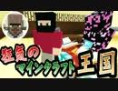 【協力実況】狂気のマインクラフト王国 Part41【Minecraft】