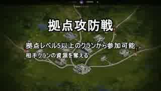【WoT:クランウォーズ】CROWN-東京解放戦線- Part4.1