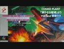 【グラディウスⅢ】 COSMO PLANT 「遥かなる星域」より 【初音ミクカバー】