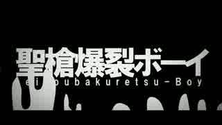 【いかさん×kain】 聖槍爆裂ボーイ 【歌