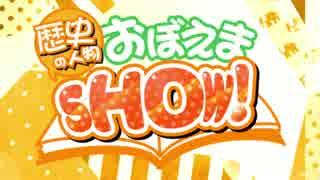 【初音ミク&GUMI】歴史の人物おぼえまSHO