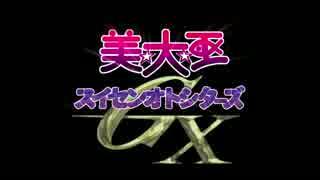 国民的GXと化したクッキー☆.teardrop