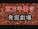 東方手書き発掘劇場
