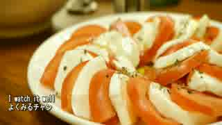 【これ食べたい】 カプレーゼ・サラダ