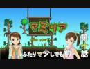 【Terr@ria】真美リアハードコアEX第10話【3DS/WiiU発売記念】