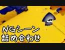 #069 スプラトゥーンかくれおに!【NG通】