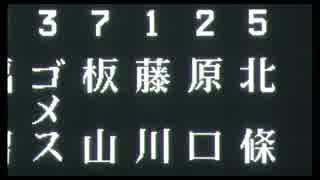 【出囃子付き】 阪神球児抑えとして復活登板 2016.5.18