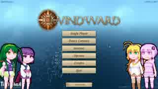 【Windward】ずんだセイルday1