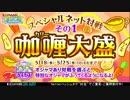BEMANI生放送(仮)第132回 - 今週は特鮮情報回! thumbnail