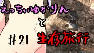 【7 Days To Die】えっちぃゆかりんと生存