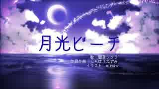 【闇音レンリ】月光ビーチ【オリジナル】