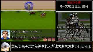 PS版 ダービースタリオン 凱旋門賞RTA