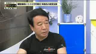 【青山繁晴】解散直前に526万円寄付 コレが都知事?即日辞任でしょ!
