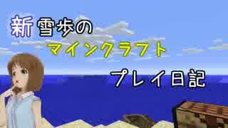 【Minecr@ft】新雪歩のマインクラフトプレ