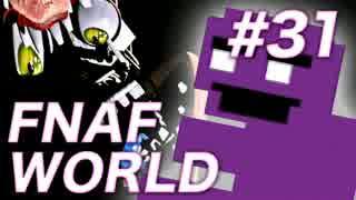 【翻訳実況】昨日の敵は今日の友!『FNAF WORLD』 難易度:HARD #31 thumbnail