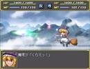 【実況】戦術とか苦手な⑨が幻想少女大戦紅を実況プレイpart10