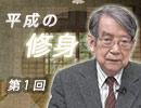 渡部昇一『平成の修身』#01