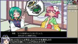 【ゆっくり実況】幻想四倍剣2をねっとりプレイ その3/全3回