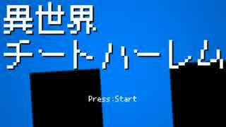 【重音テト】異世界チートハーレム【オリジナル】