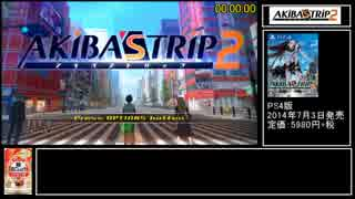 AKIBA'STRIP2_RTA_1:11:56_part1