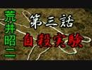 【朗読】もしも矢島透が学校であった怖い話Sの荒井昭二になったら part3