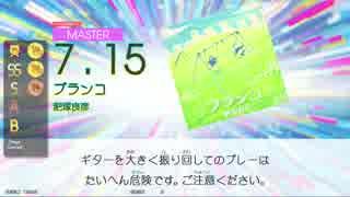 【GD Tri-Boost】ブランコ(MAS-G/B)