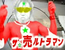 ザ☆売ルトラマン